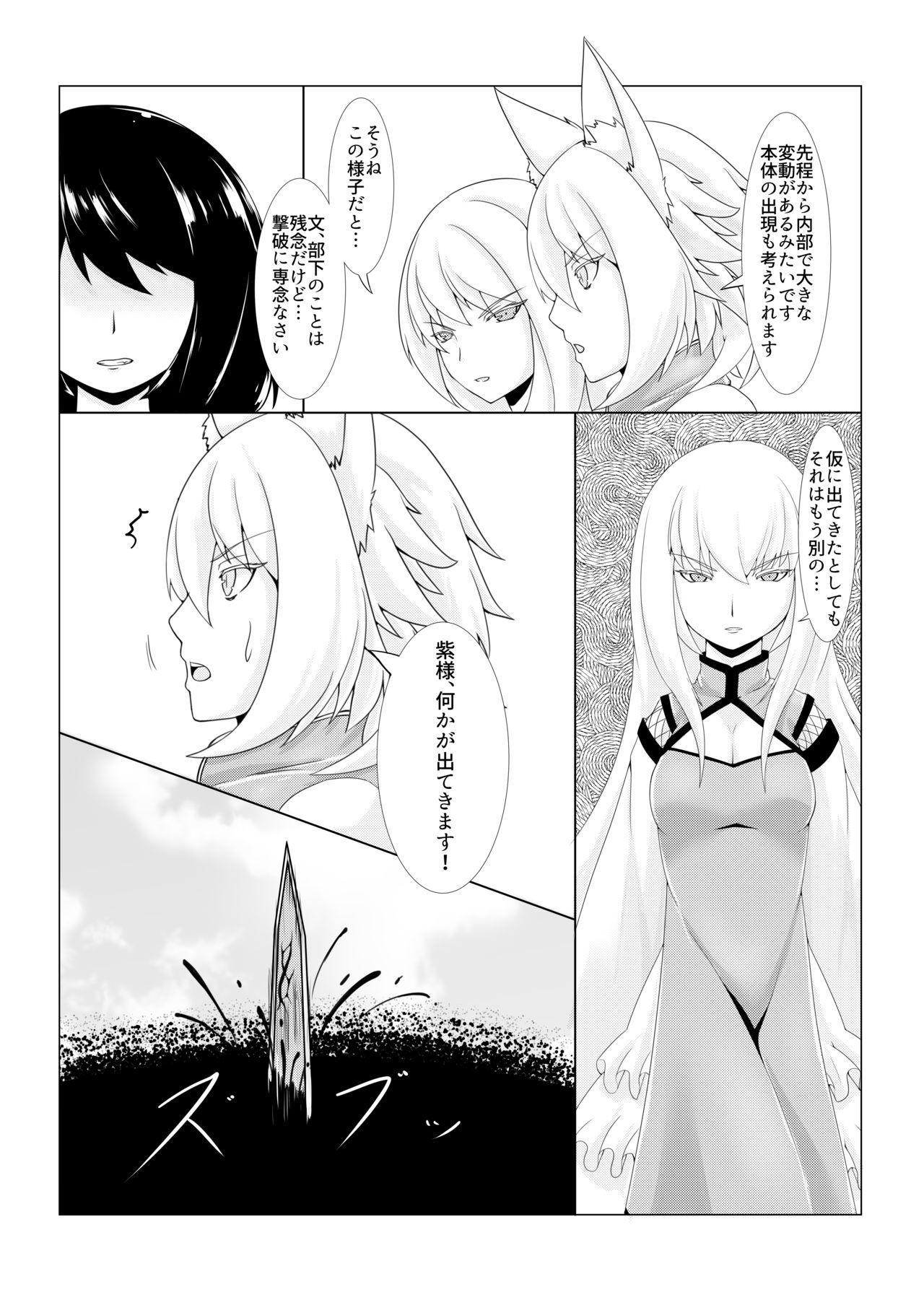Shinshoku Momiji 17