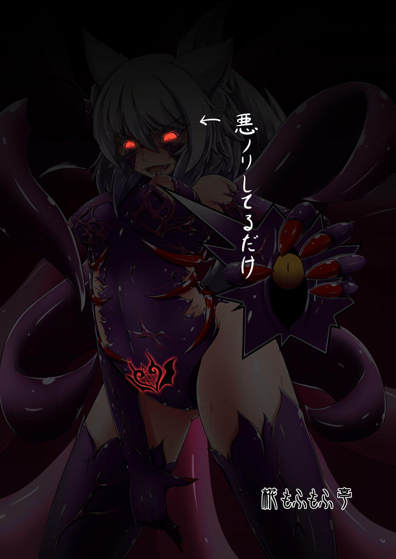 Shinshoku Momiji 25