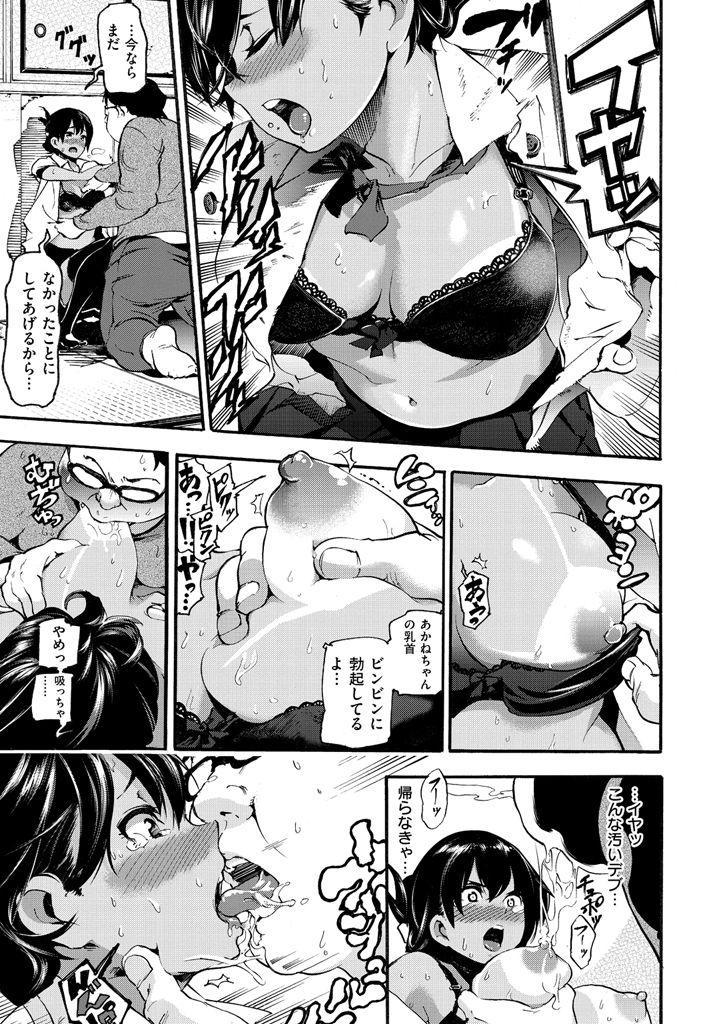 Toro Lover - Melty lover 126