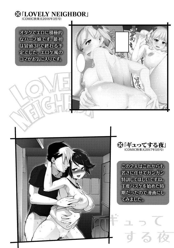 Toro Lover - Melty lover 213