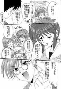 Kimi no Tame ni Boku ga Iru 9