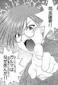 Kimi no Tame ni Boku ga Iru 2