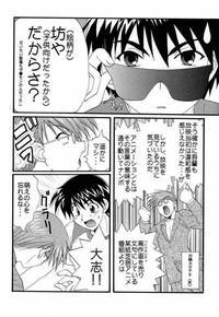 Kimi no Tame ni Boku ga Iru 3