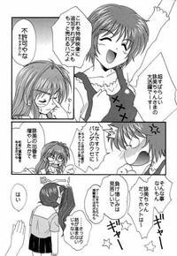 Kimi no Tame ni Boku ga Iru 6