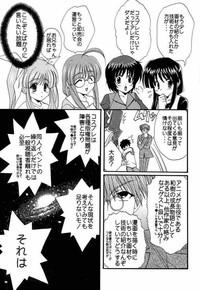 Kimi no Tame ni Boku ga Iru 7