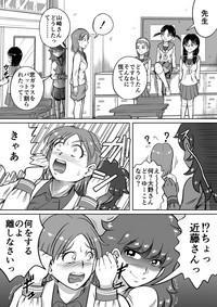 Do-S Misako 9