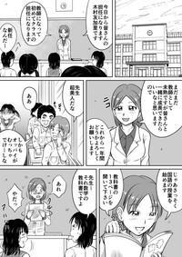 Do-S Misako 2