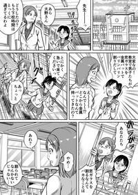 Do-S Misako 8