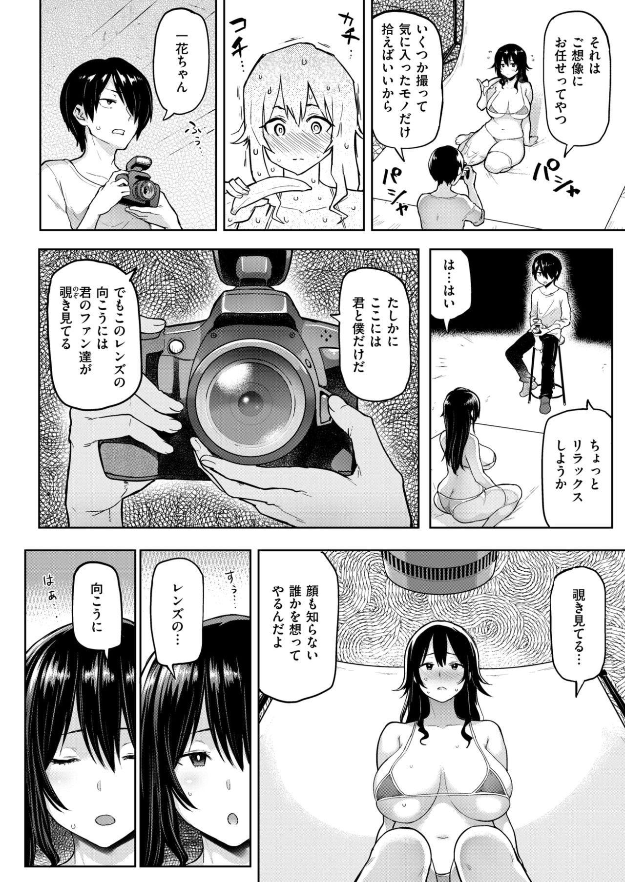 COMIC Shitsurakuten 2017-06 9