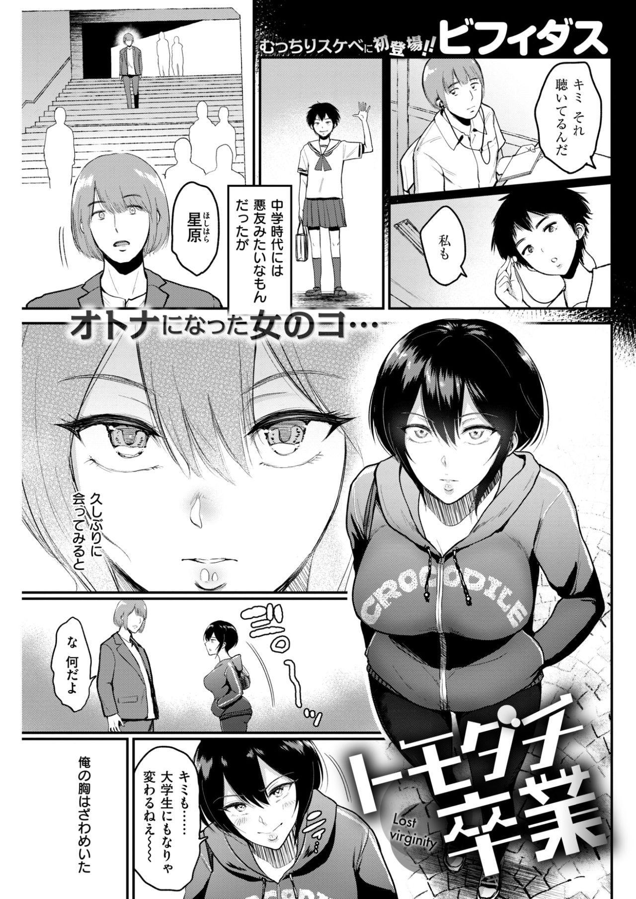 COMIC Shitsurakuten 2017-06 112