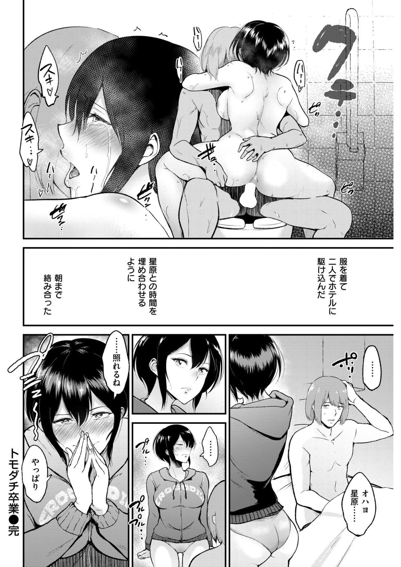 COMIC Shitsurakuten 2017-06 127