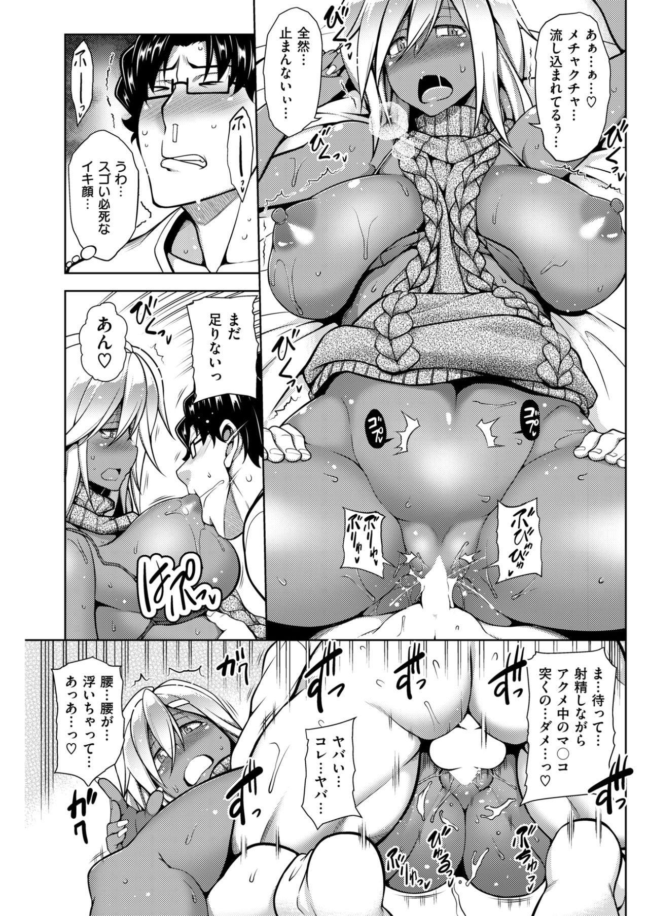 COMIC Shitsurakuten 2017-06 192