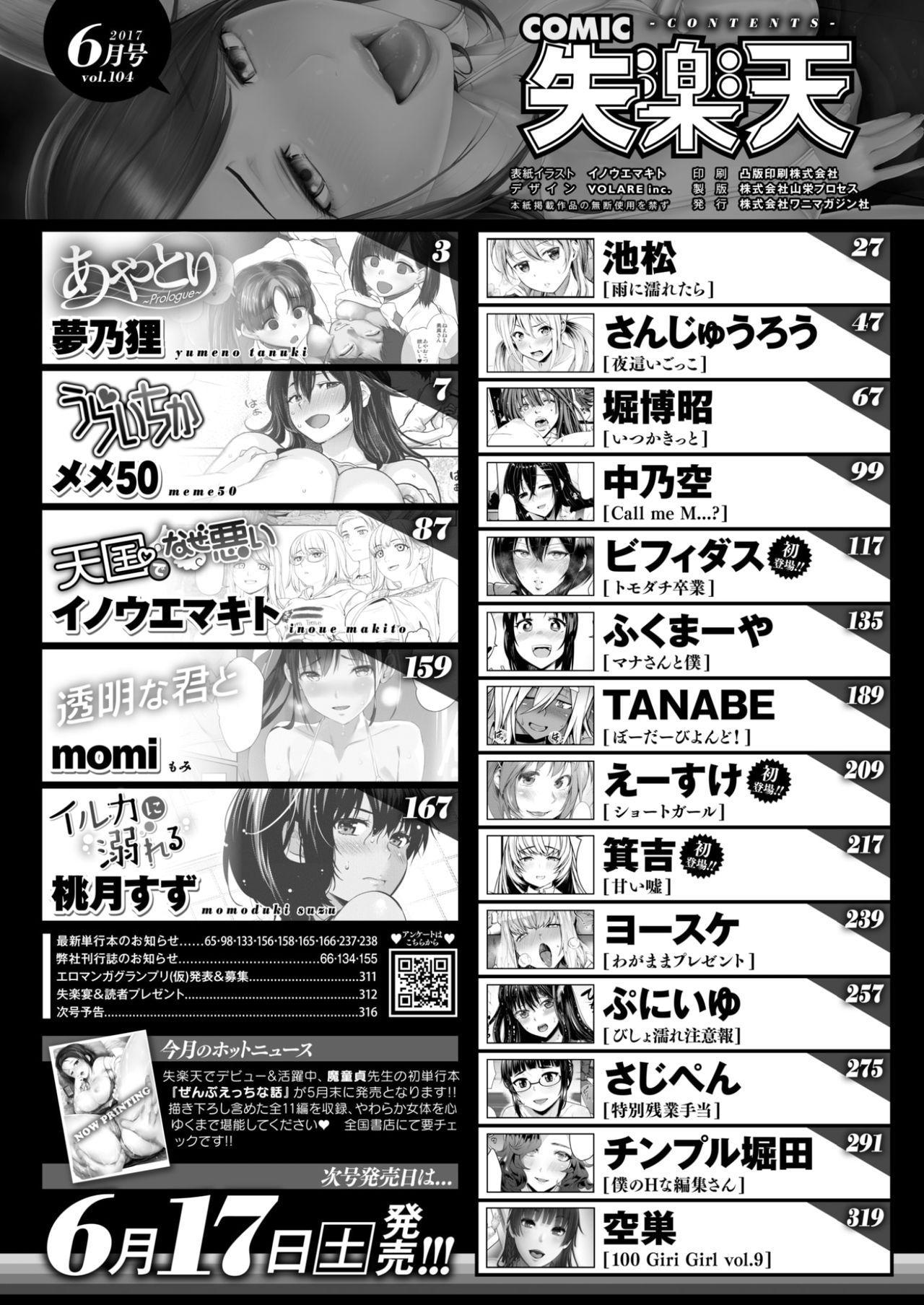 COMIC Shitsurakuten 2017-06 1