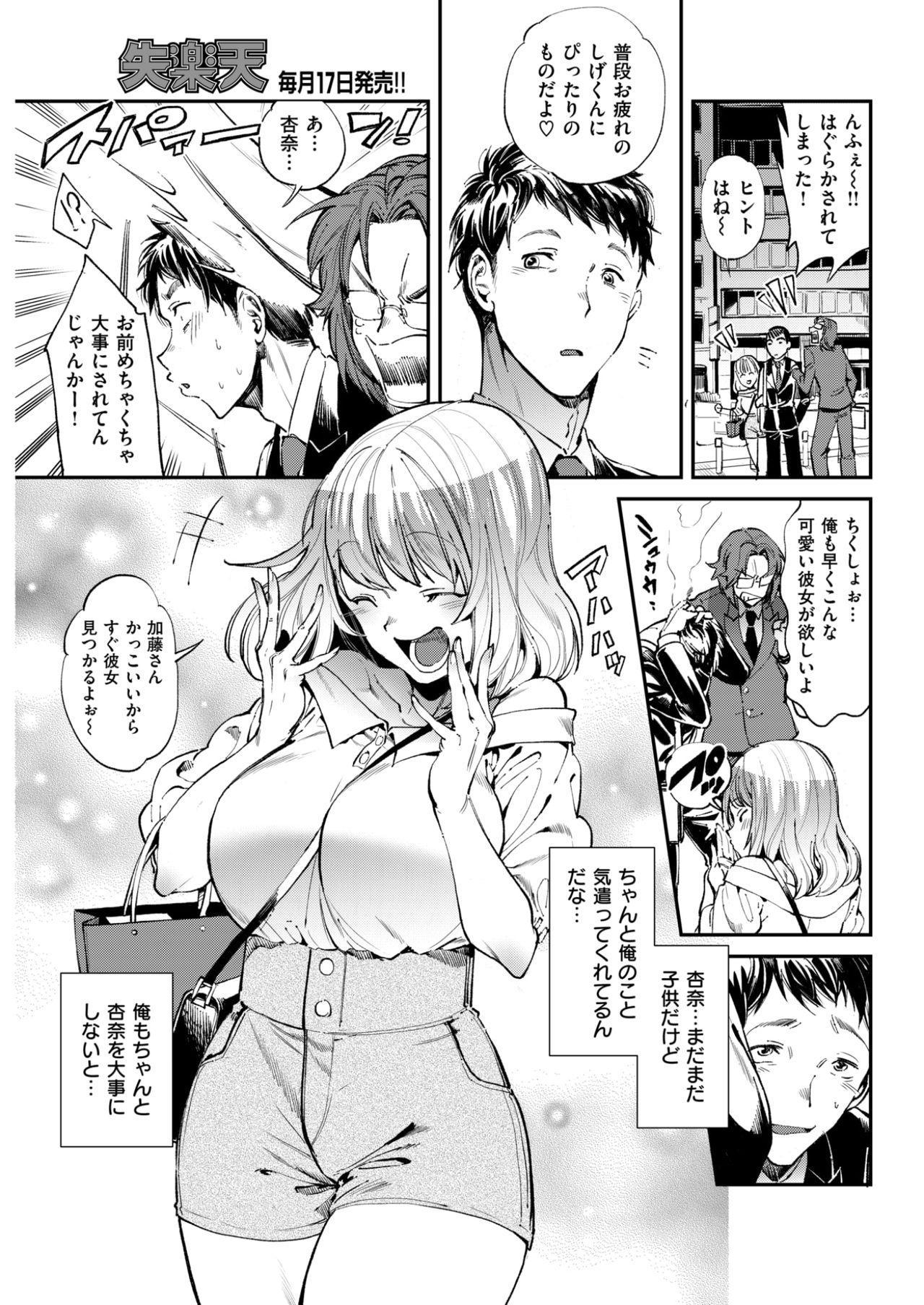 COMIC Shitsurakuten 2017-06 226