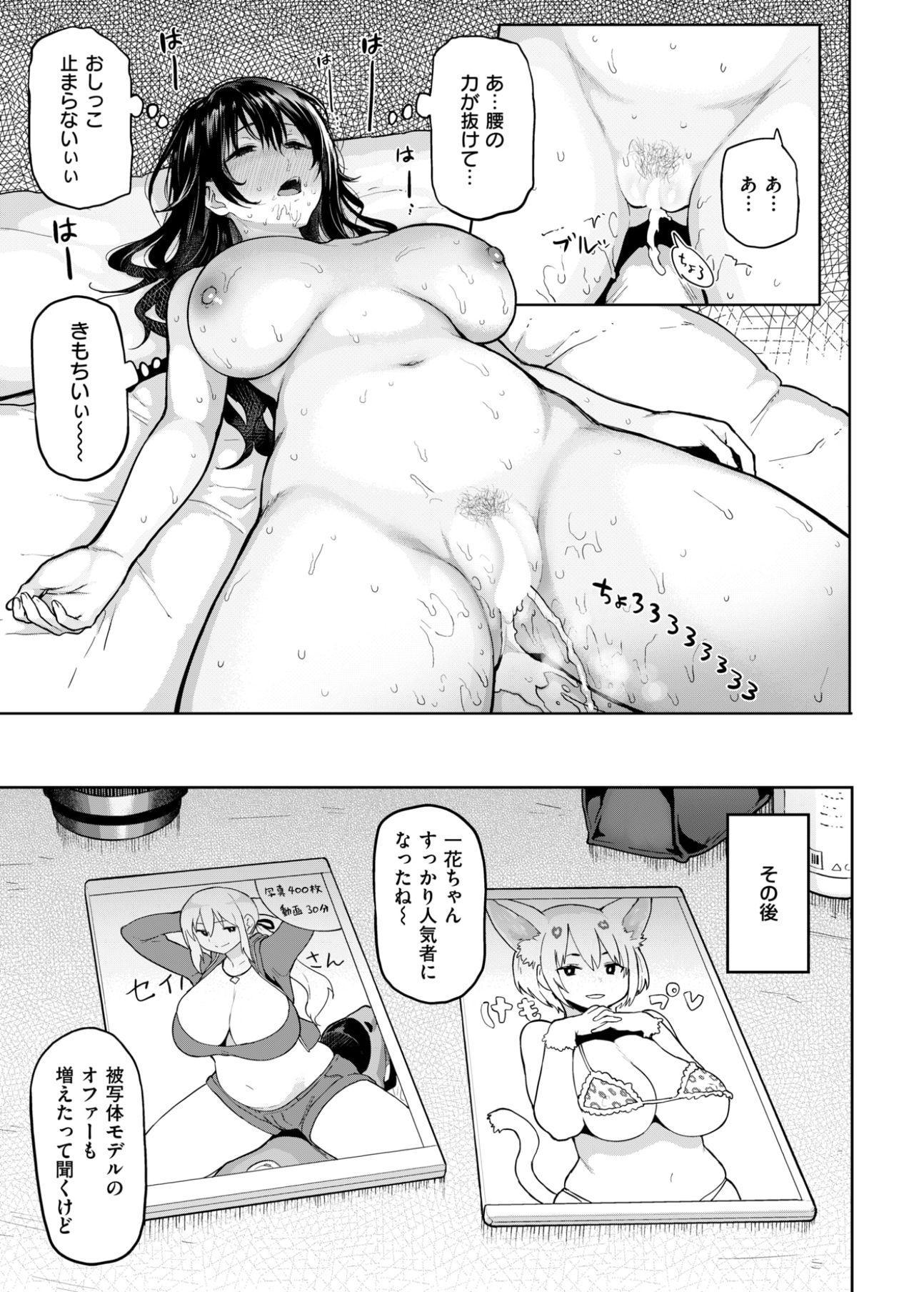 COMIC Shitsurakuten 2017-06 24