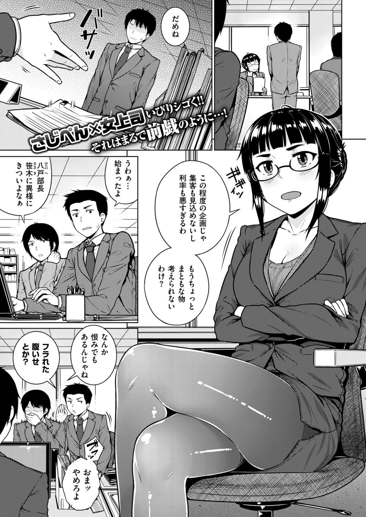 COMIC Shitsurakuten 2017-06 260