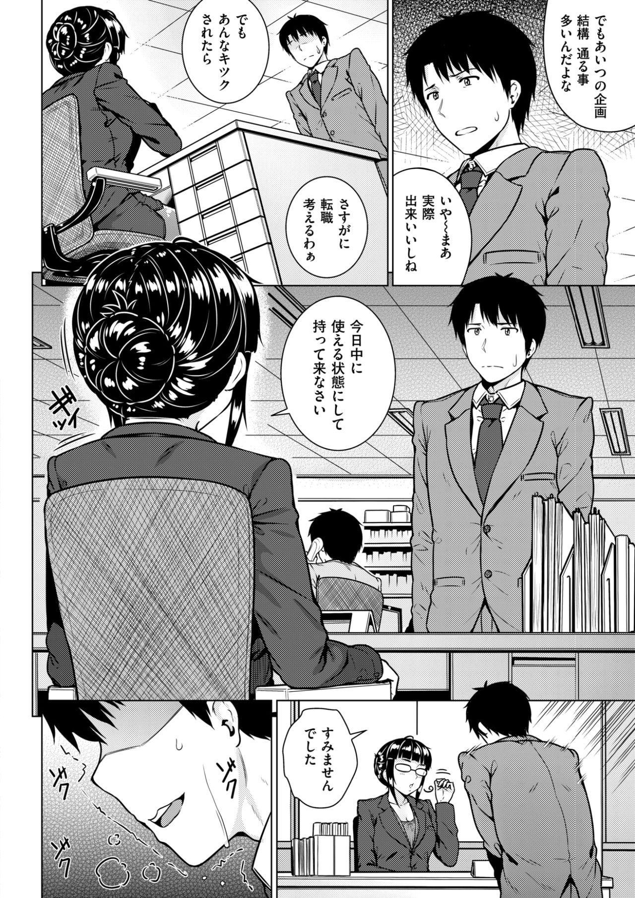 COMIC Shitsurakuten 2017-06 261