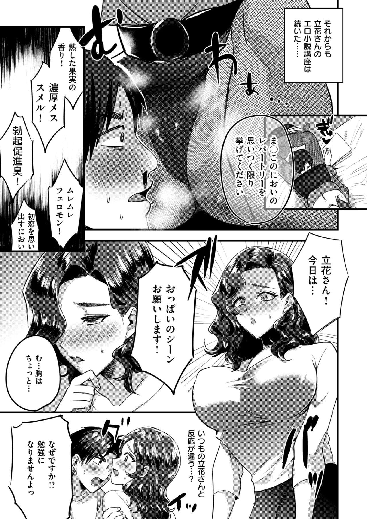 COMIC Shitsurakuten 2017-06 284