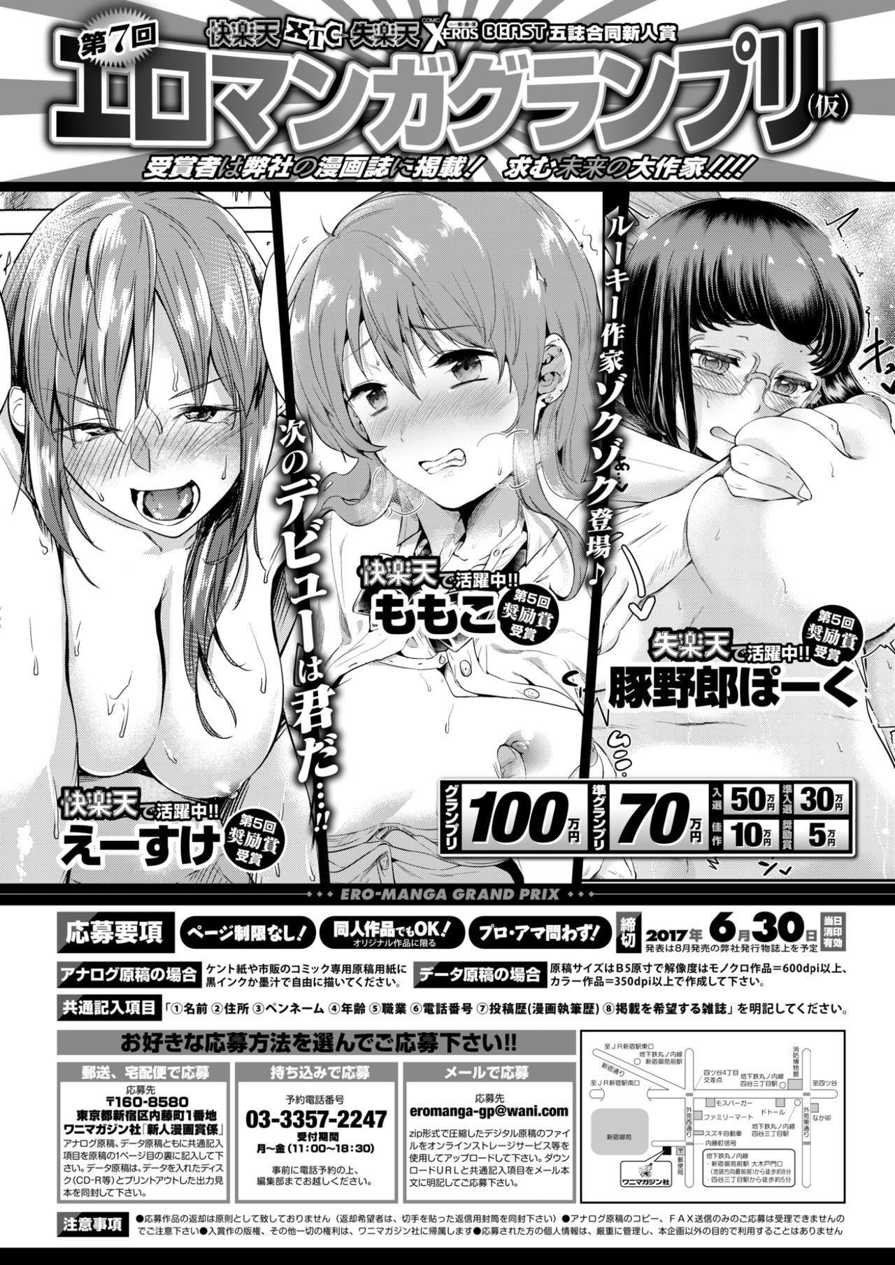 COMIC Shitsurakuten 2017-06 298