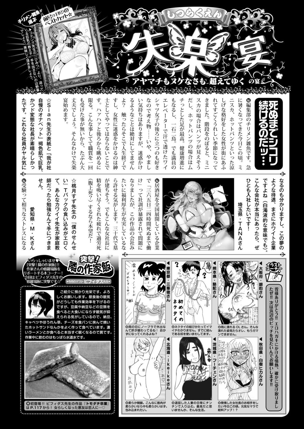 COMIC Shitsurakuten 2017-06 299