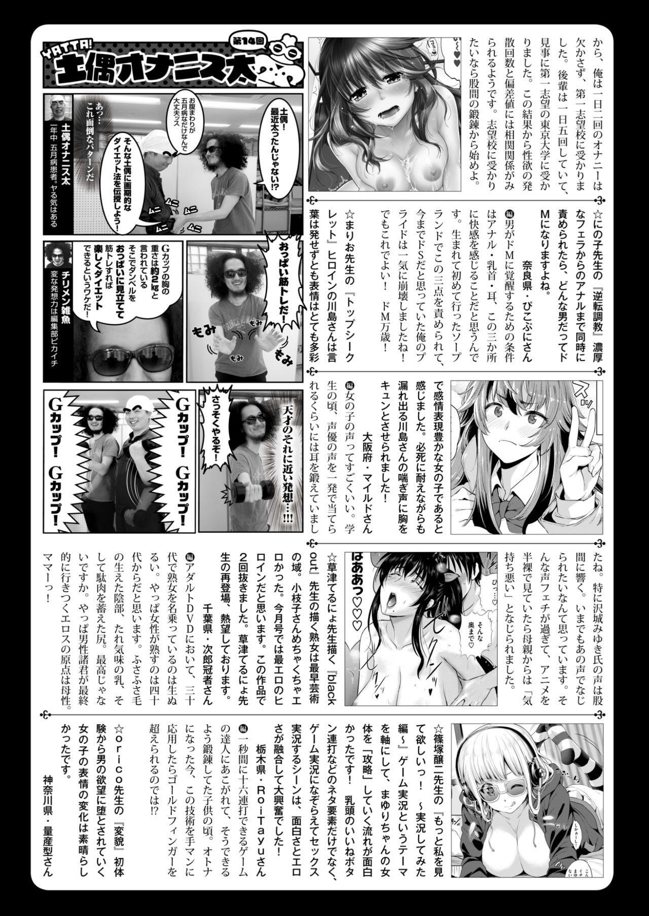 COMIC Shitsurakuten 2017-06 300