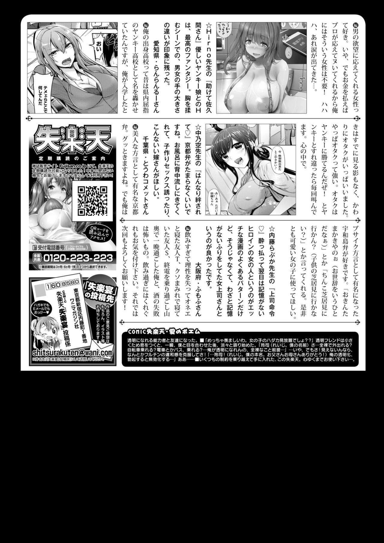 COMIC Shitsurakuten 2017-06 301