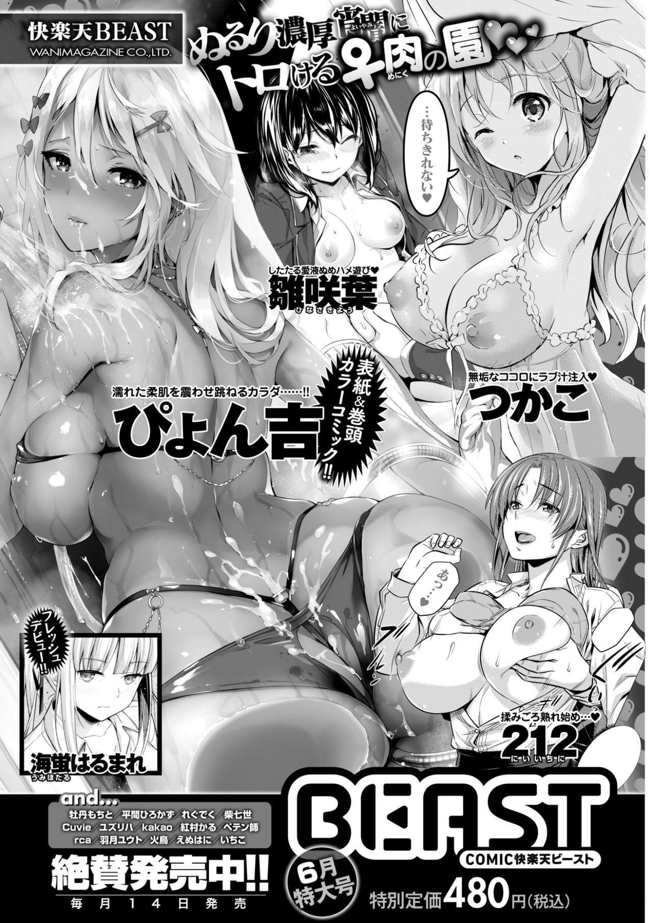 COMIC Shitsurakuten 2017-06 308