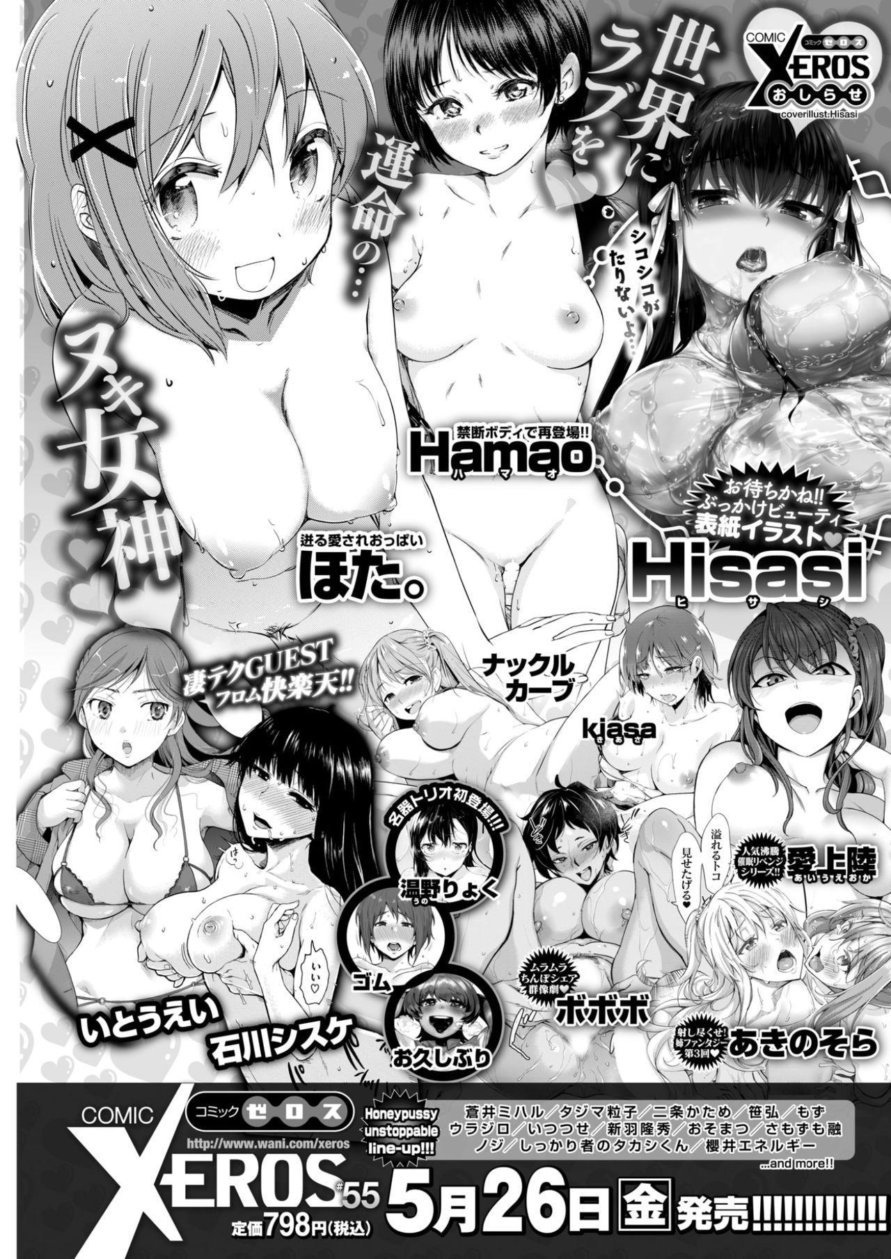 COMIC Shitsurakuten 2017-06 309