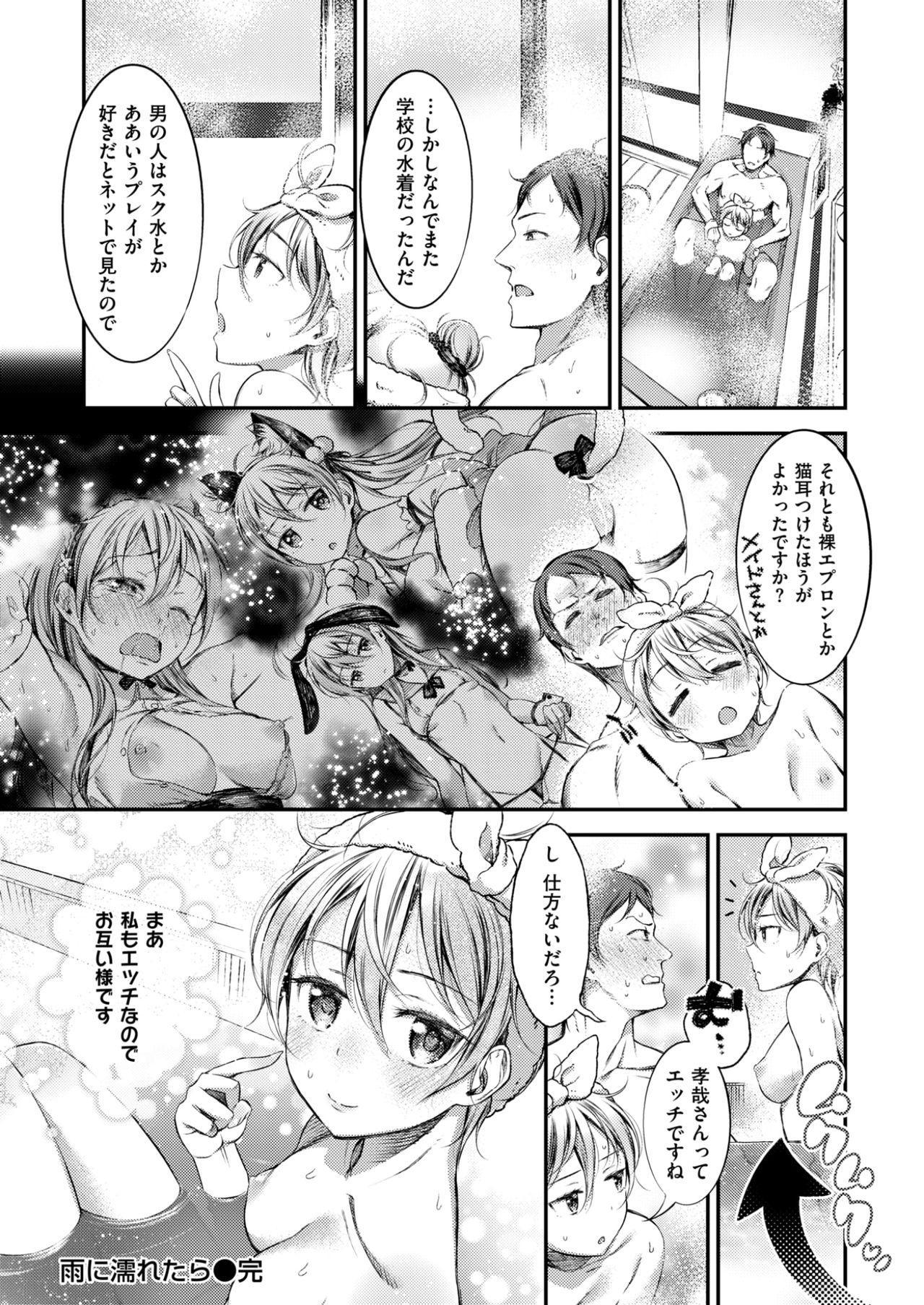COMIC Shitsurakuten 2017-06 45