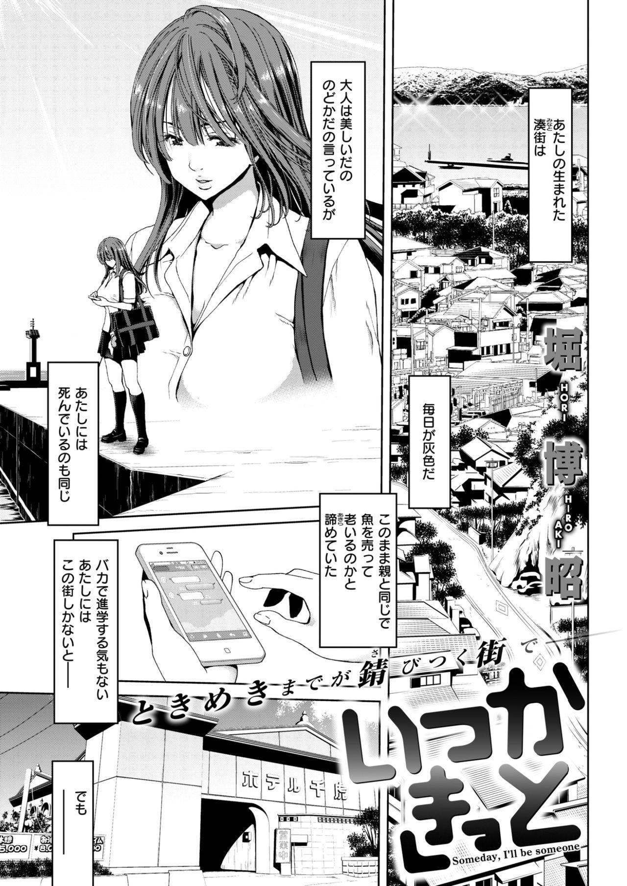 COMIC Shitsurakuten 2017-06 64