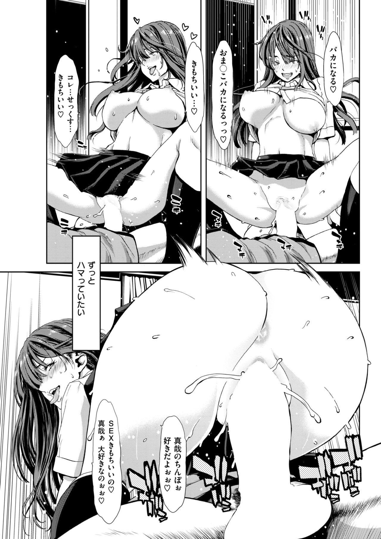 COMIC Shitsurakuten 2017-06 76