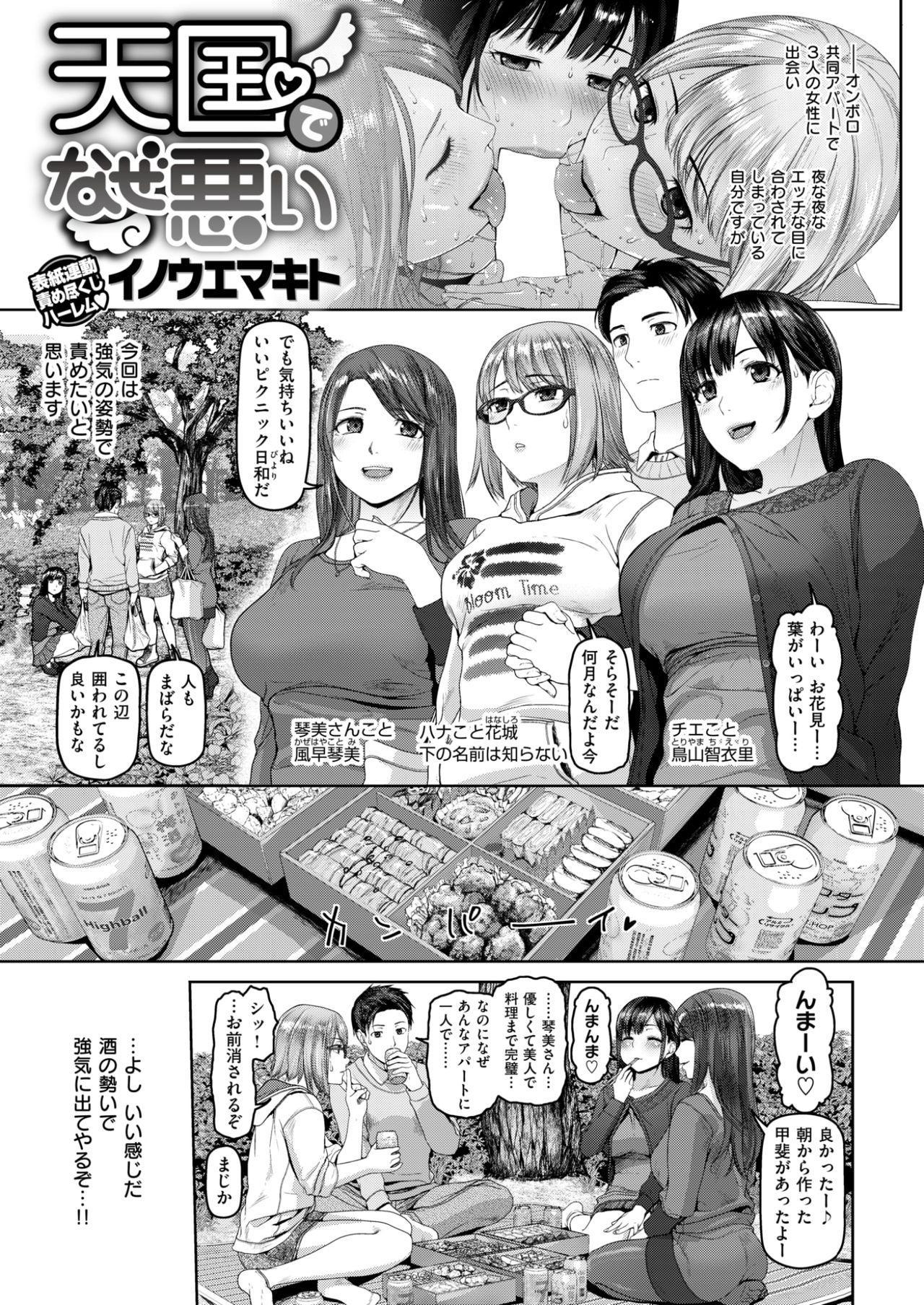 COMIC Shitsurakuten 2017-06 84