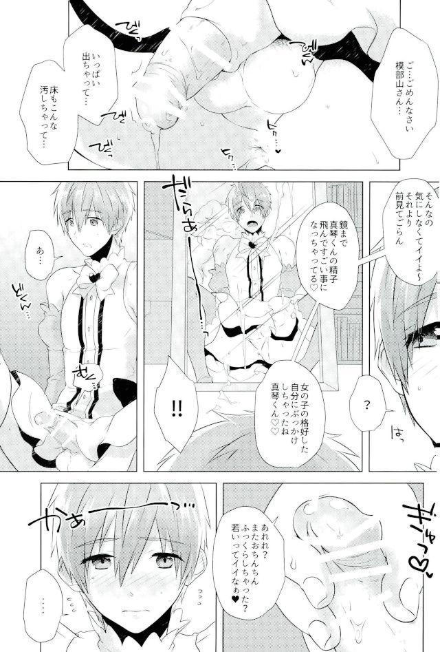 Makoto-kun Ganbaru! 15