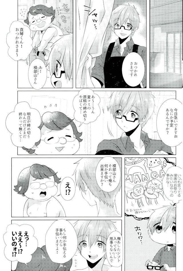 Makoto-kun Ganbaru! 1