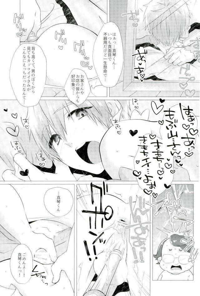 Makoto-kun Ganbaru! 19
