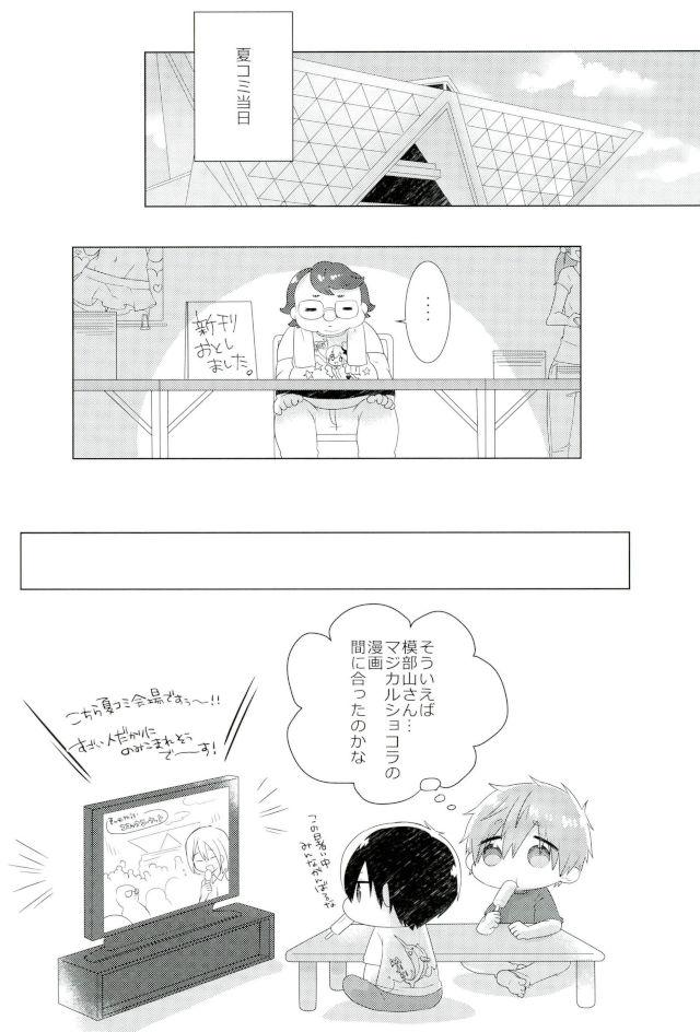 Makoto-kun Ganbaru! 24