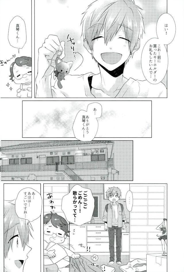 Makoto-kun Ganbaru! 2