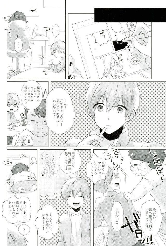 Makoto-kun Ganbaru! 4