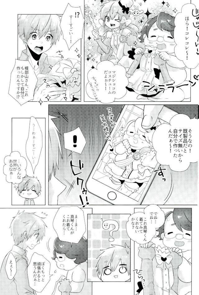 Makoto-kun Ganbaru! 5