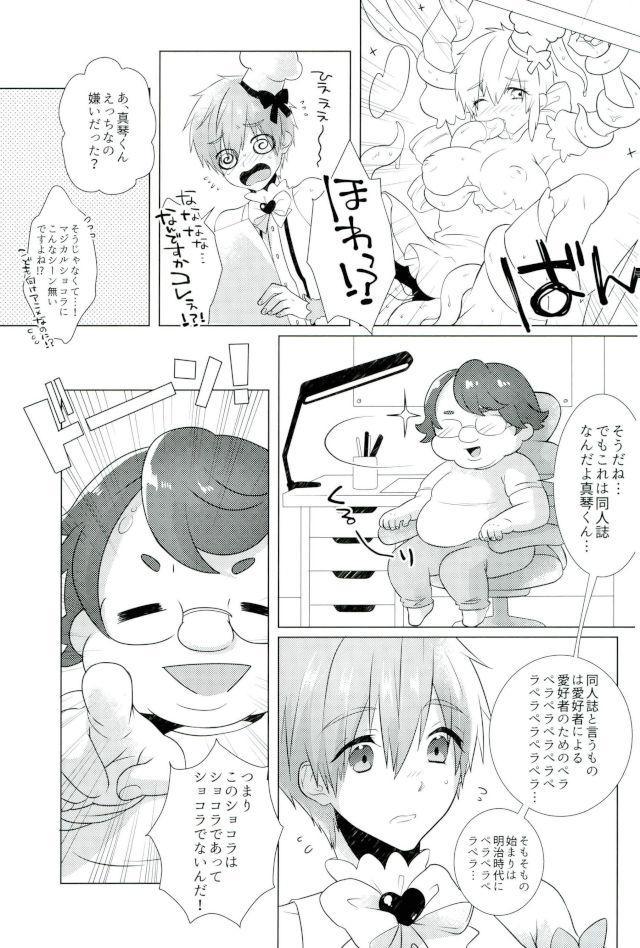 Makoto-kun Ganbaru! 7