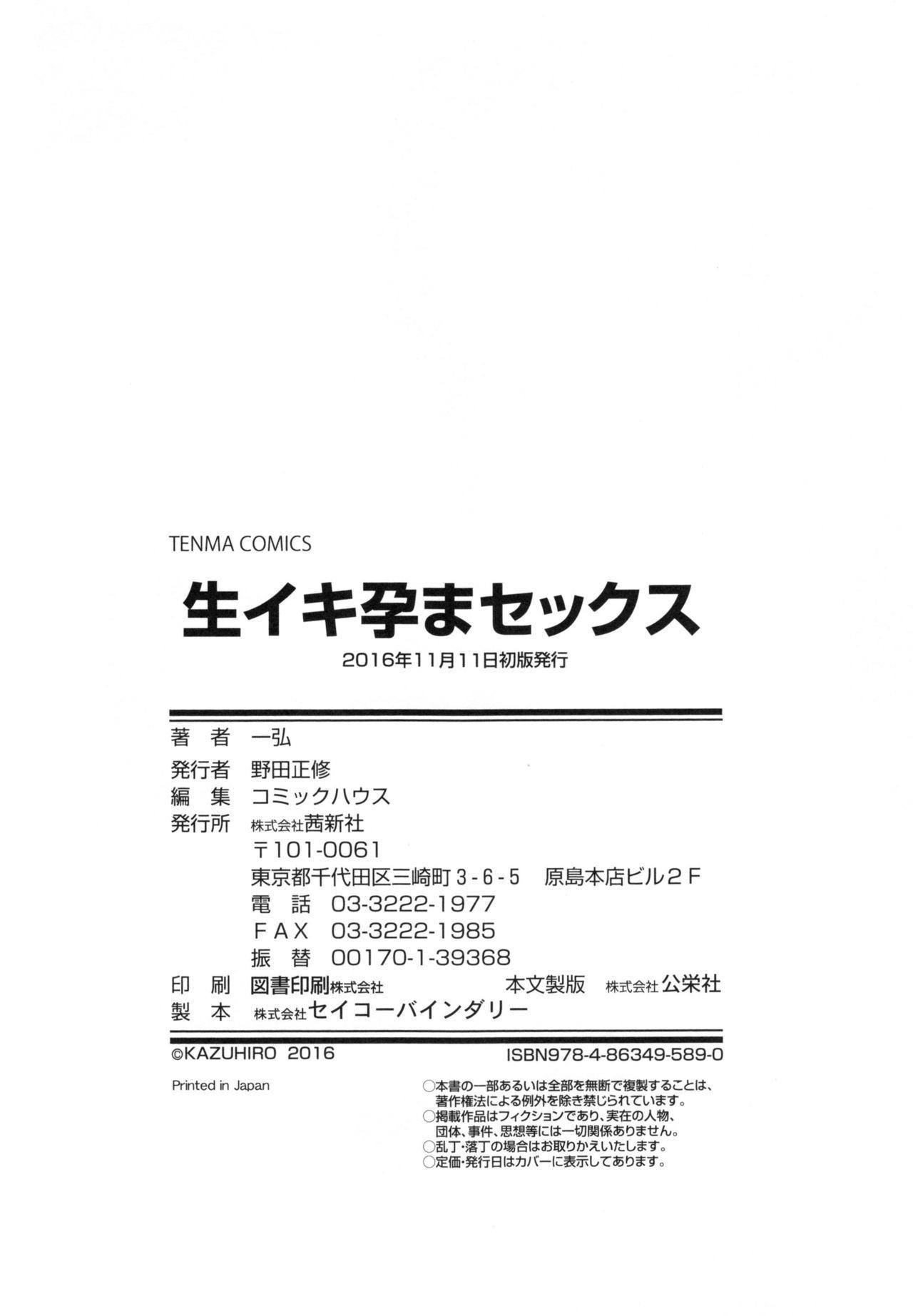 [Kazuhiro] Namaiki Haramasex Ch 1-3, 7-8 [English] {doujins.com} 124