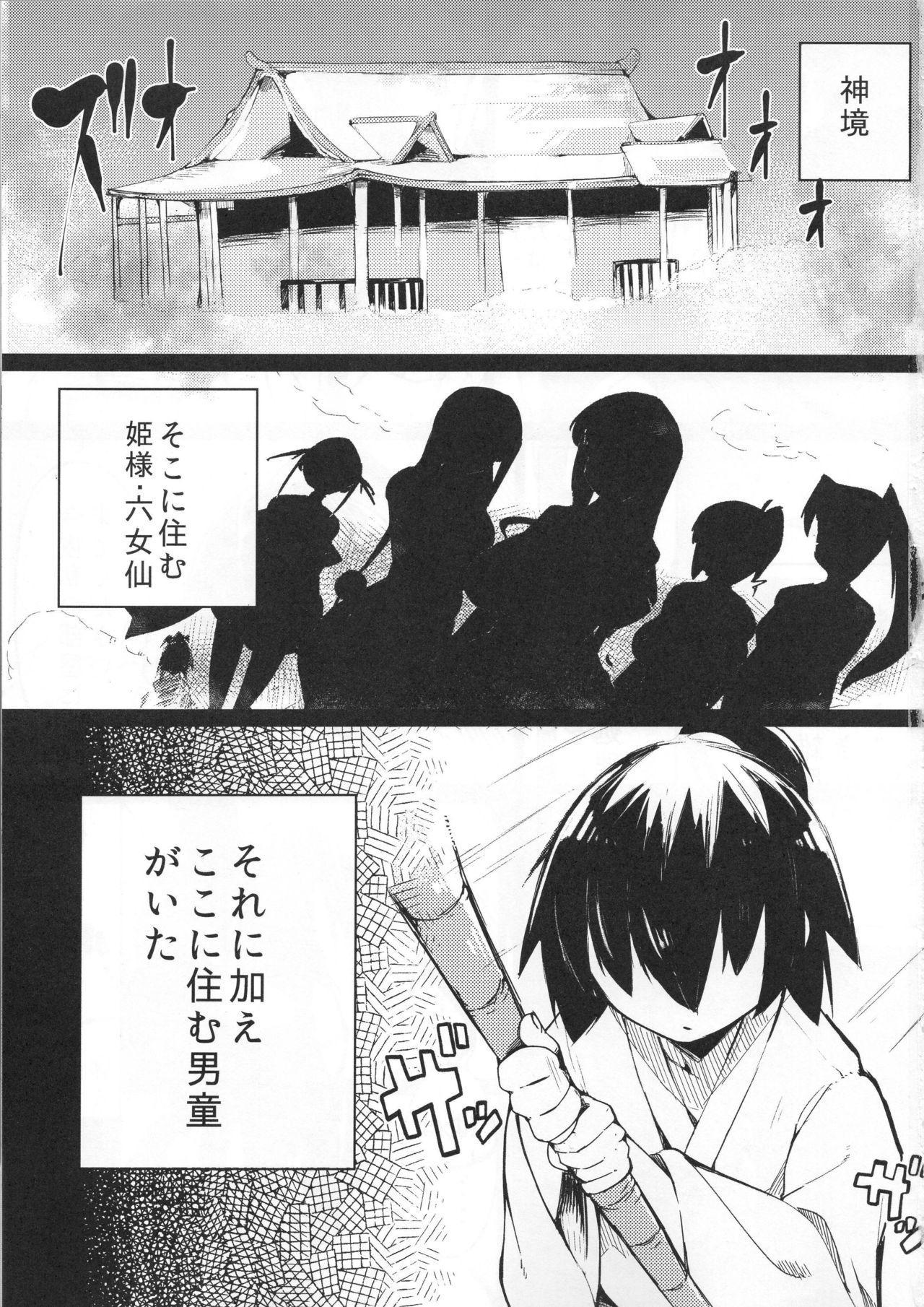 Shota Kai Miko Kiroku 1
