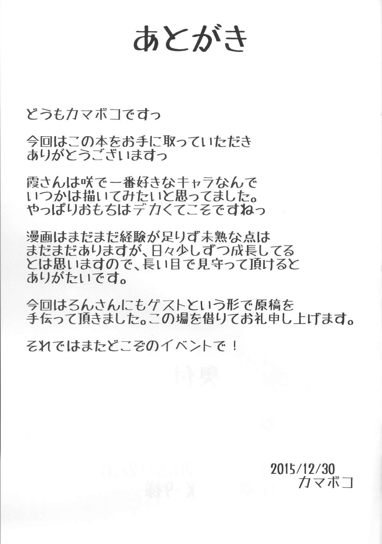 Shota Kai Miko Kiroku 23