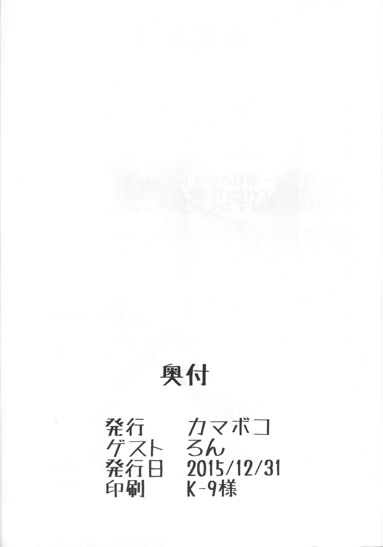 Shota Kai Miko Kiroku 24