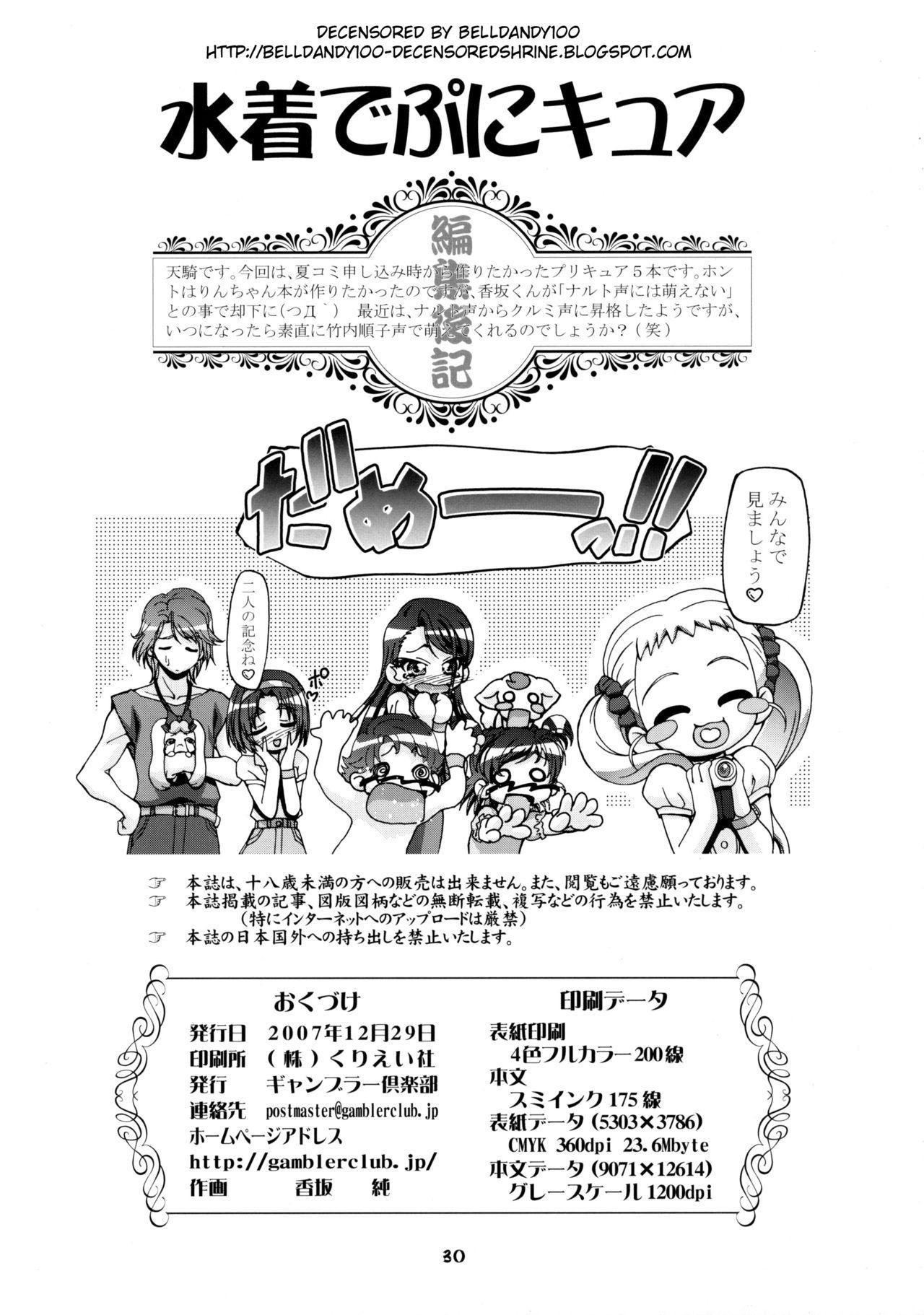 Mizugi de Punicure 29