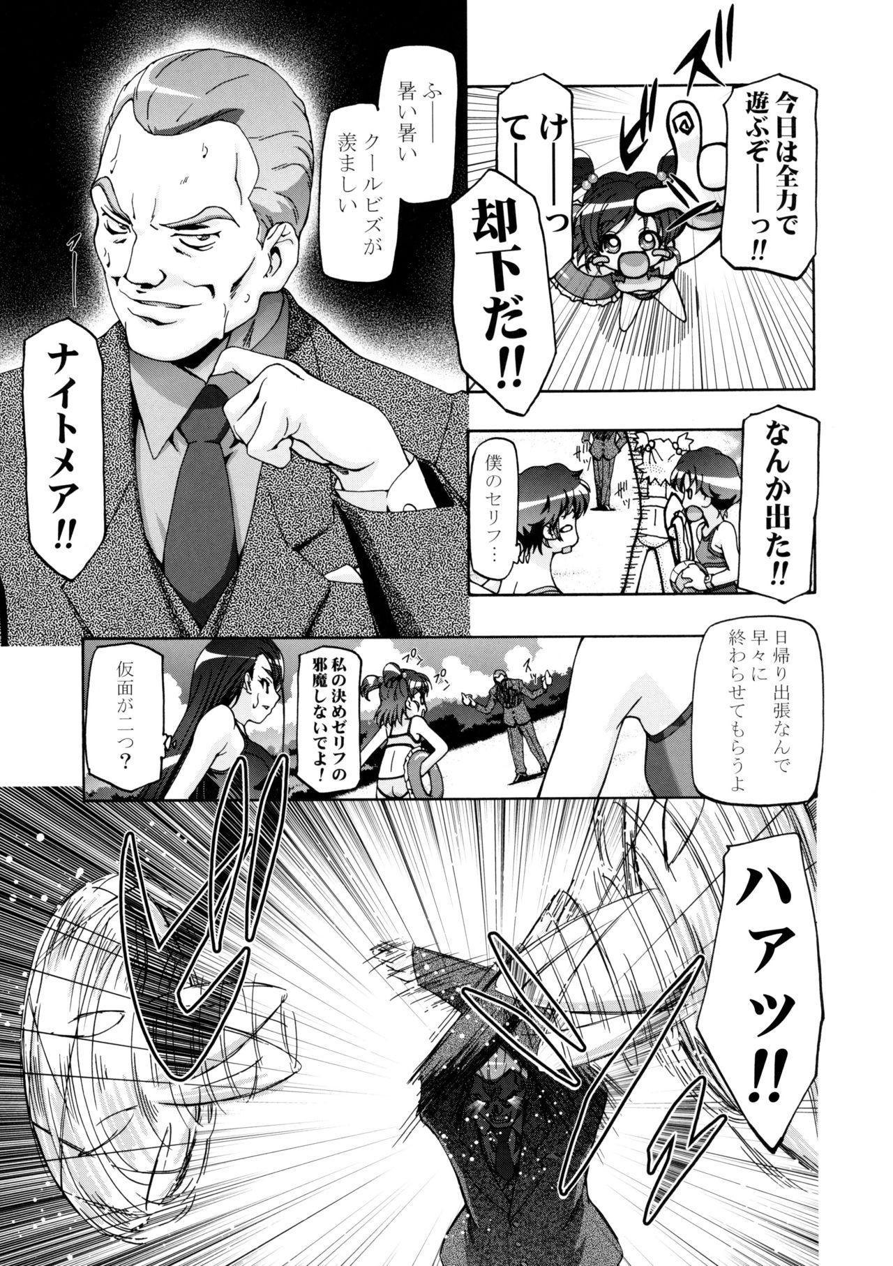 Mizugi de Punicure 3