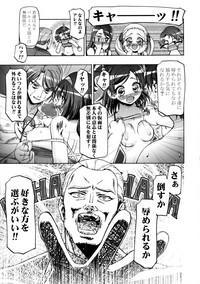 Mizugi de Punicure 6