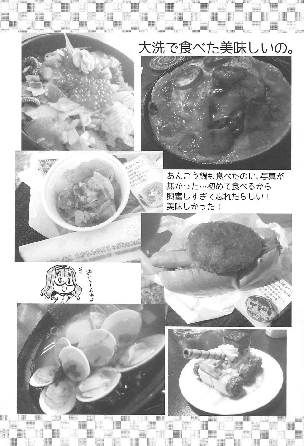 Takebe Saori-chan toiu Kanojo to Ooarai Date de Ippaku suru Hanashi. 22