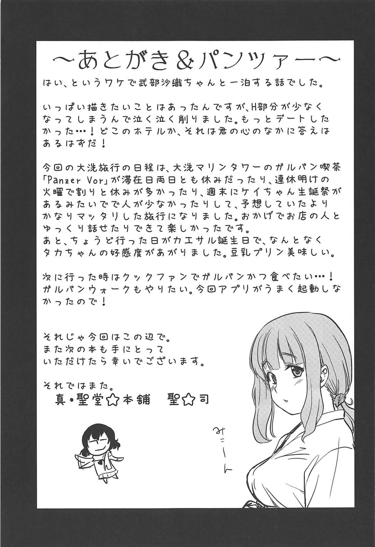 Takebe Saori-chan toiu Kanojo to Ooarai Date de Ippaku suru Hanashi. 23