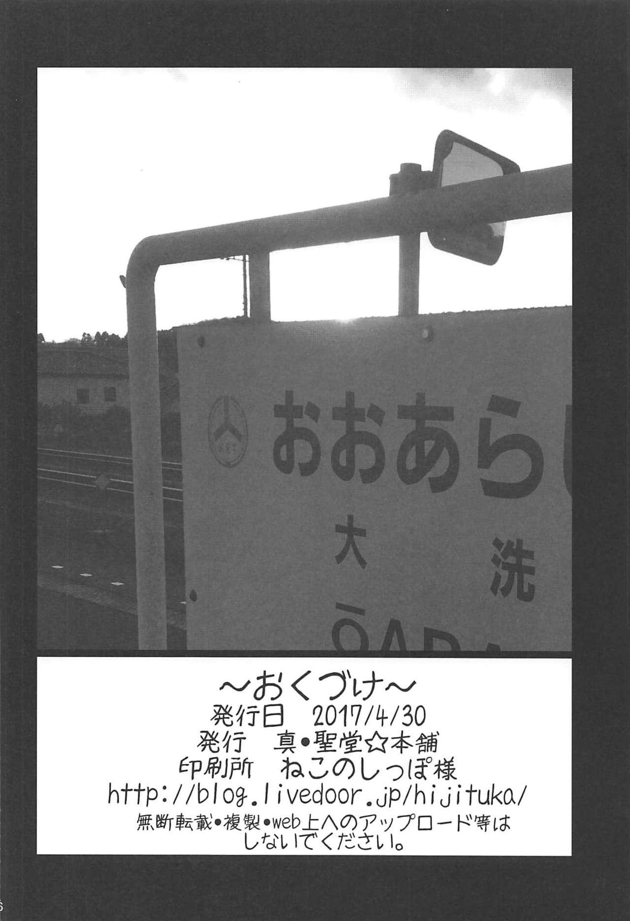 Takebe Saori-chan toiu Kanojo to Ooarai Date de Ippaku suru Hanashi. 24